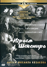 Играем Шекспира Серия: Коллекция DVD Production артикул 13032j.