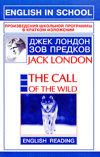 The Call of the Wild Серия: Great Illustrated Classics инфо 13723j.